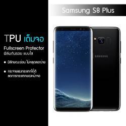 (แบบเต็มจอ) ฟิล์มกันรอย Samsung Galaxy S8 Plus แบบใส (วัสดุ TPU) *** โปรดดูการลอกฟิล์มในรายละเอียดสินค้า***