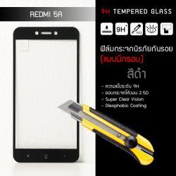 (มีกรอบ) กระจกนิรภัย-กันรอยแบบพิเศษ Xiaomi Redmi 5A ความทนทานระดับ 9H สีดำ