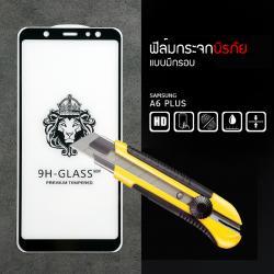 (มีกรอบ) กระจกนิรภัย-กันรอยแบบพิเศษ Samsung Galaxy A6+ (PLUS) ความทนทานระดับ 9H สีดำ