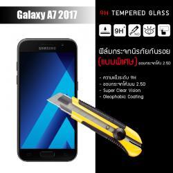 กระจกนิรภัย-กันรอย ( Samsung Galaxy A7 2017 ) ขอบลบคม 2.5D