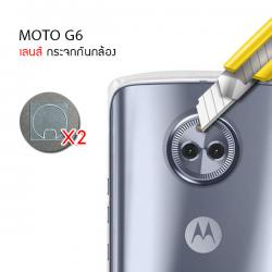(แพ็ค 2 ชิ้น) กระจกนิรภัยกันเลนส์กล้อง MOTO G6