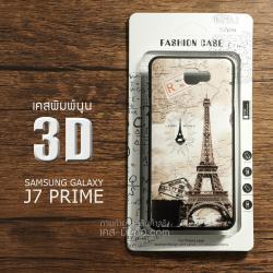 เคส Samsung Galaxy J7 Prime เคสนิ่มพิมพ์ลายนูน 3D คุณภาพสูง ลาย Eiffel