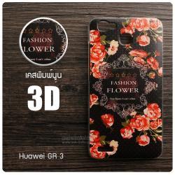 เคส Huawei GR 3 เคสแข็งพิมพ์ลายนูน 3 มิติ แบบที่ 4