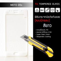 (มีกรอบ) กระจกนิรภัย-กันรอยแบบพิเศษ ( MOTO G5s ) ความทนทานระดับ 9H สีขาว