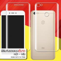(แพ็คคู่) ฟิล์มกันรอย Redmi Note 5A Prime แบบใส วัสดุ TPU (ด้านหน้า - หลัง)