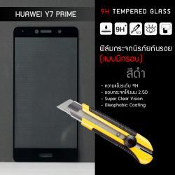 (มีกรอบ) กระจกนิรภัย-กันรอยแบบพิเศษ ( Huawei Y7 Prime ) ความทนทานระดับ 9H สีดำ