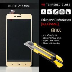 (มีกรอบ) กระจกนิรภัย-กันรอยแบบพิเศษ ( Nubia Z17 mini ) ความทนทานระดับ 9H สีทอง