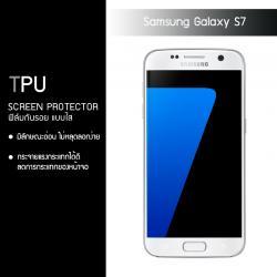 ฟิล์มกันรอย Samsung Galaxy S7 แบบใส (วัสดุ TPU)