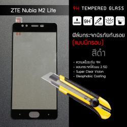(มีกรอบ) กระจกนิรภัย-กันรอยแบบพิเศษ ขอบมน 2.5D ( ZTE Nubia M2 Lite ) ความทนทานระดับ 9H สีดำ
