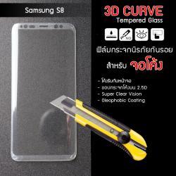 กระจกนิรภัยกันรอย Samsung Galaxy S8 สำหรับจอโค้ง (Tempered Glass for Curve Screen) แบบ 3D สีใส (กากเพชร)