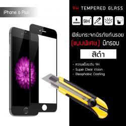 """(มีกรอบ) กระจกนิรภัย-กันรอยแบบพิเศษ ขอบมน 2.5D (iPhone 6 Plus 5.5"""" นิ้ว) ความทนทานระดับ 9H สีดำ"""