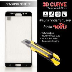 กระจกนิรภัยกันรอย Galaxy Note FE สำหรับจอโค้ง (Tempered Glass for Curve Screen) แบบ 3D สีดำ