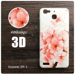 เคส Huawei GR 3 เคสแข็งพิมพ์ลายนูน 3 มิติ แบบที่ 3