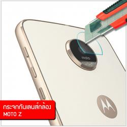 (ราคาแลกซื้อ เฉพาะลูกค้าที่สั่งเคสหรือฟิล์มกระจกหน้าจอ ภายในออเดอร์เดียวกัน) กระจกนิรภัยกันเลนส์กล้อง MOTO Z