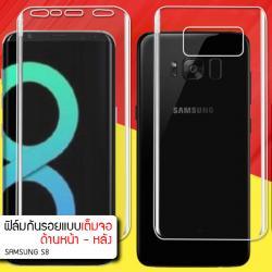 (แพ็คคู่) ฟิล์มกันรอย Samsung Galaxy S8 แบบใส (เต็มจอ) วัสดุ TPU (ด้านหน้า - หลัง)