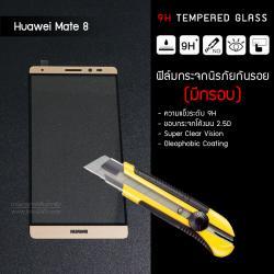 (มีกรอบ) ฟิล์มกระจกนิรภัย-กันรอย Huawei Mate 8 Tempered Glass 9H ขอบมน 2.5D (สีทอง)