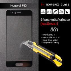 (มีกรอบ) กระจกนิรภัย-กันรอยแบบพิเศษ ขอบมน 2.5D (Huawei P10) ความทนทานระดับ 9H สีดำ