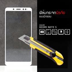 (มีกรอบ) กระจกนิรภัย-กันรอยแบบพิเศษ Redmi Note 5 ความทนทานระดับ 9H สีขาว