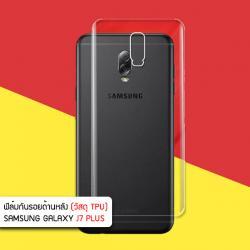 (ด้านหลัง) ฟิล์มกันรอย Samsung Galaxy J7 plus แบบใส วัสดุ TPU (ด้านหลัง)