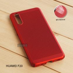 เคส Huawei P20 เคสแข็งสีเรียบ (รูระบายอากาศที่เคส) สีแดง