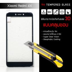 (มีกรอบ 3D แบบคลุมขอบ) กระจกนิรภัย-กันรอยแบบพิเศษ ขอบมน 2.5D ( Xiaomi Redmi 4X ) ความทนทานระดับ 9H สีดำ