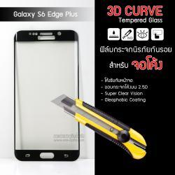 กระจกนิรภัยกันรอย Galaxy S6 Edge Plus สำหรับจอโค้ง (Tempered Glass for Curve Screen) แบบ 3D สีดำ