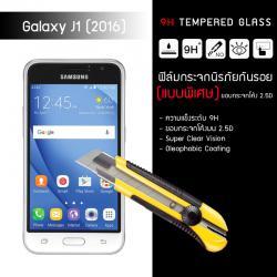ฟิล์มกระจกนิรภัยกันรอย Samsung Galaxy J1 Version 2 (2016) แบบพิเศษขอบมน 2.5D ความทนทานระดับ 9H