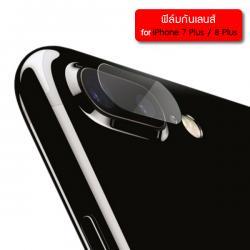 (ราคาแลกซื้อ เฉพาะลูกค้าที่สั่งเคสหรือฟิล์มกระจกหน้าจอ ภายในออเดอร์เดียวกัน) ฟิล์มกันเลนส์กล้อง iPhone 7 Plus / 8 Plus