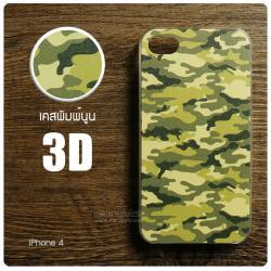 เคส iPhone 4 / 4s เคสแข็งพิมพ์ลายนูน สามมิติ 3D แบบ 8