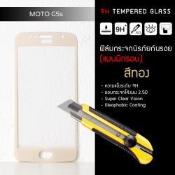 (มีกรอบ) กระจกนิรภัย-กันรอยแบบพิเศษ ( MOTO G5s ) ความทนทานระดับ 9H สีทอง