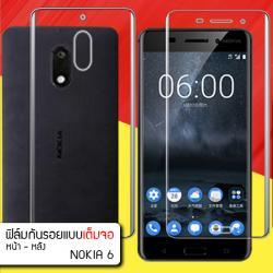 (แพ็คคู่) ฟิล์มกันรอย Nokia 6 แบบใส (เต็มจอ) วัสดุ TPU (ด้านหน้า - หลัง)