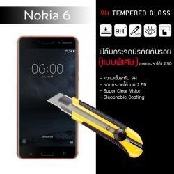กระจกนิรภัย-กันรอย ( Nokia 6 ) ขอบลบคม 2.5D (ไม่โค้งรับหน้าจอ)