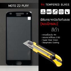 (มีกรอบ) กระจกนิรภัย-กันรอยแบบพิเศษ (Moto Z2 Play) ความทนทานระดับ 9H สีดำ
