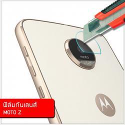 (ราคาแลกซื้อ เฉพาะลูกค้าที่สั่งเคสหรือฟิล์มกระจกหน้าจอ ภายในออเดอร์เดียวกัน) ฟิล์มกันเลนส์กล้อง MOTO Z
