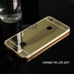 เคส Huawei P8 Lite 2017 เคสฝาหลัง + Bumper (แบบเงา) ขอบกันกระแทก สีทอง