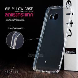 เคส HTC U11 เคสนิ่ม Slim TPU (Airpillow Case) เกรดพรีเมี่ยม เสริมขอบกันกระแทกรอบเคส ใส