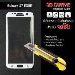 กระจกนิรภัยกันรอย Galaxy S7 Edge สำหรับจอโค้ง (Tempered Glass for Curve Screen) แบบ 3D สีขาว