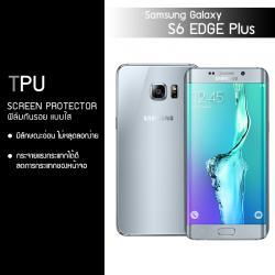 ฟิล์มกันรอย Samsung Galaxy S6 Edge Plus ฟิล์มกันรอยแบบใส (วัสดุ TPU)
