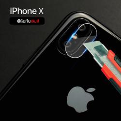 (ราคาแลกซื้อ เฉพาะลูกค้าที่สั่งเคสหรือฟิล์มกระจกหน้าจอ ภายในออเดอร์เดียวกัน) ฟิล์มกันเลนส์กล้อง iPhone X