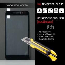 (มีกรอบ) กระจกนิรภัย-กันรอยแบบพิเศษ Xiaomi Redmi Note 5A Prime ความทนทานระดับ 9H สีดำ