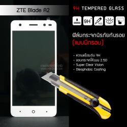 (มีกรอบ) กระจกนิรภัย-กันรอยแบบพิเศษ ขอบมน 2.5D ZTE Blade A2 ความทนทานระดับ 9H สีขาว