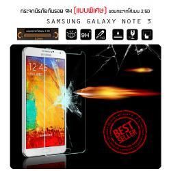 ฟิล์มกระจกนิรภัย-กันรอย Samsung Galaxy Note 3 แบบพิเศษขอบมน 9H Tempered Glass 2.5D