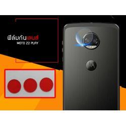 (ราคาแลกซื้อ เฉพาะลูกค้าที่สั่งเคสหรือฟิล์มกระจกหน้าจอ ภายในออเดอร์เดียวกัน) ฟิล์มกันเลนส์กล้อง MOTO Z2 Play