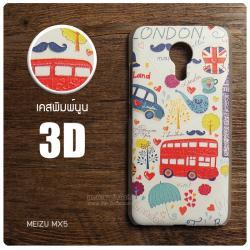 เคส Meizu MX5 เคสแข็งพิมพ์ลาย 3 มิติ แบบที่ 13 I Love London