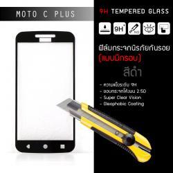 (มีกรอบ) กระจกนิรภัย-กันรอยแบบพิเศษ ขอบมน 2.5D (Moto C Plus) ความทนทานระดับ 9H สีดำ