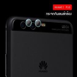 (ราคาแลกซื้อ เฉพาะลูกค้าที่สั่งเคสหรือฟิล์มกระจกหน้าจอ ภายในออเดอร์เดียวกัน) กระจกนิรภัยกันเลนส์กล้อง Huawei P10