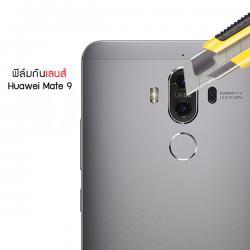 (ราคาแลกซื้อ เฉพาะลูกค้าที่สั่งเคสหรือฟิล์มกระจกหน้าจอ ภายในออเดอร์เดียวกัน) ฟิล์มกันเลนส์กล้อง Huawei Mate 9