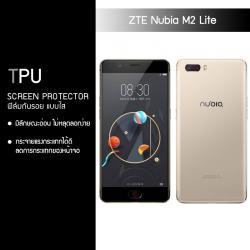 ฟิล์มกันรอย ZTE Nubia M2 Lite แบบใส (วัสดุ TPU)