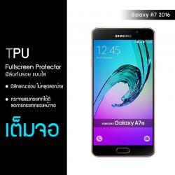 (แบบเต็มจอ) ฟิล์มกันรอย Samsung Galaxy A7 (2016) แบบใส (วัสดุ TPU) *** โปรดดูการลอกฟิล์มในรายละเอียดสินค้า***