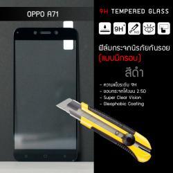 (มีกรอบ) กระจกนิรภัย-กันรอยแบบพิเศษ ( OPPO A71 ) ความทนทานระดับ 9H สีดำ